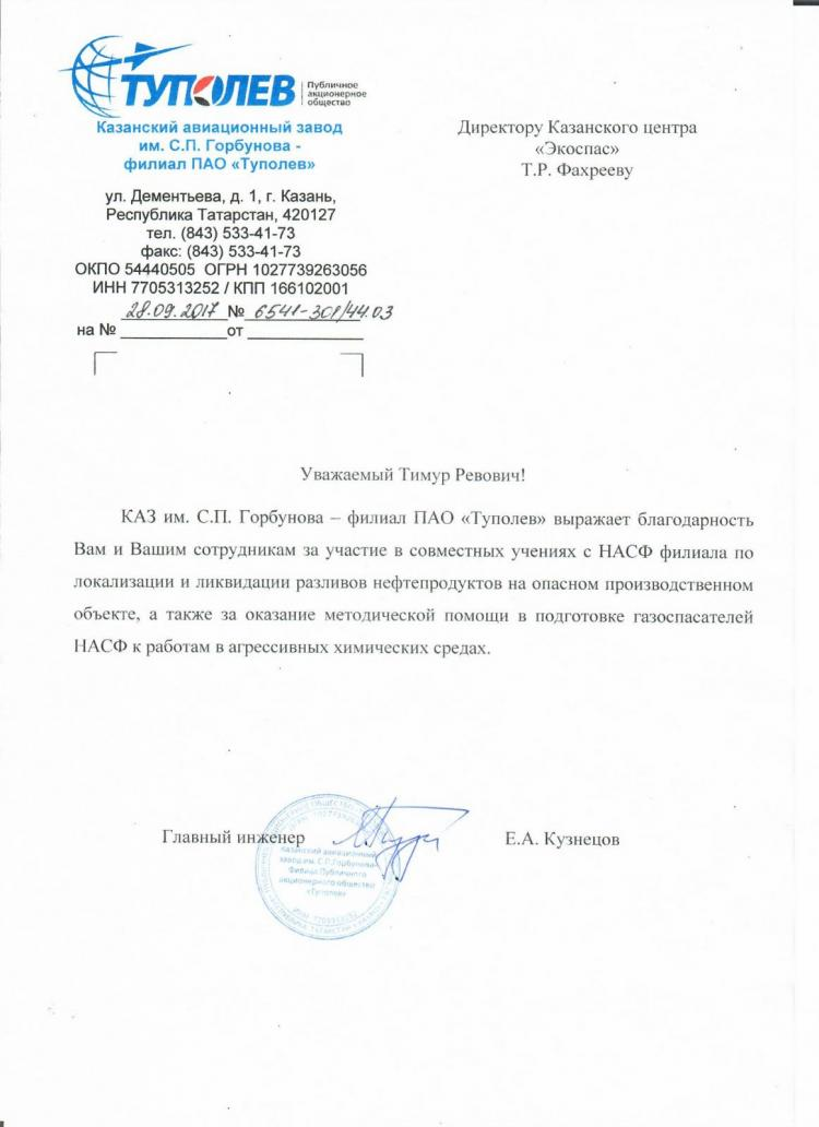 Благодарность КАЗ Горбунова ПАО Туполев