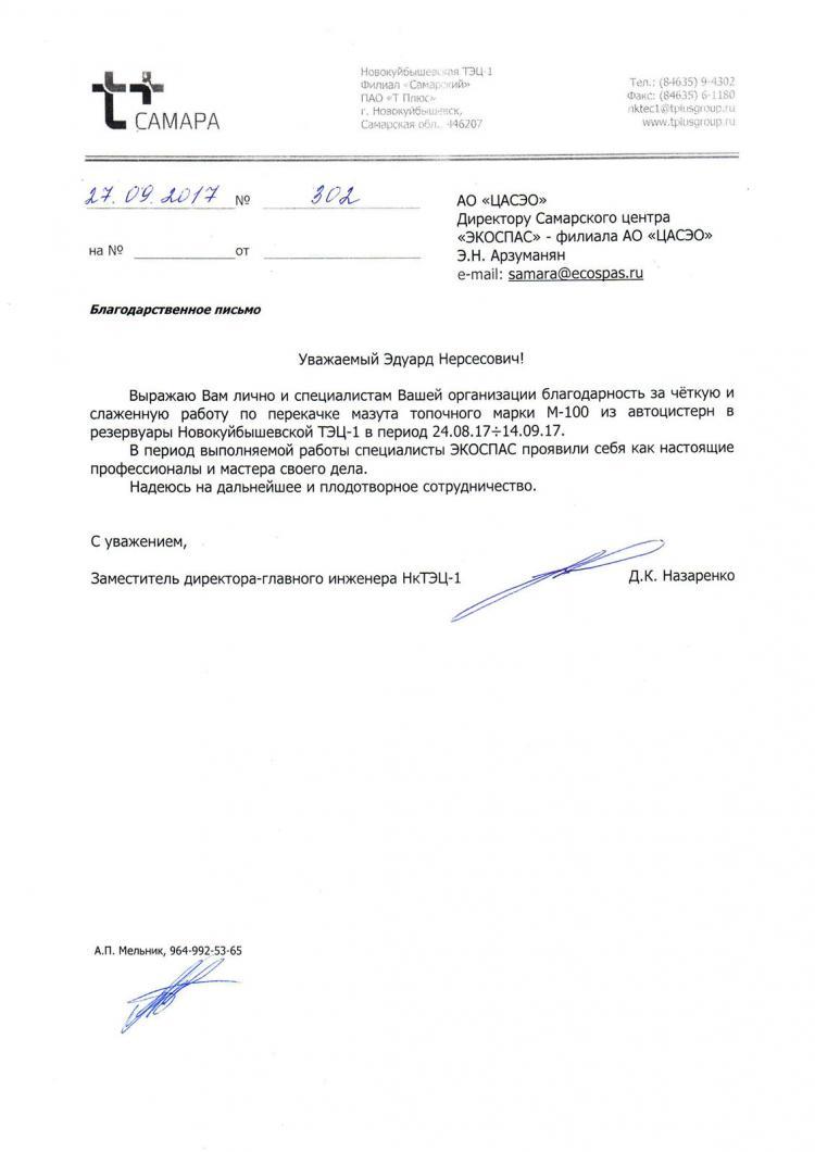 Благодарственное письмо от НкТЭЦ-1 Самарскому центру ЭКОСПАС