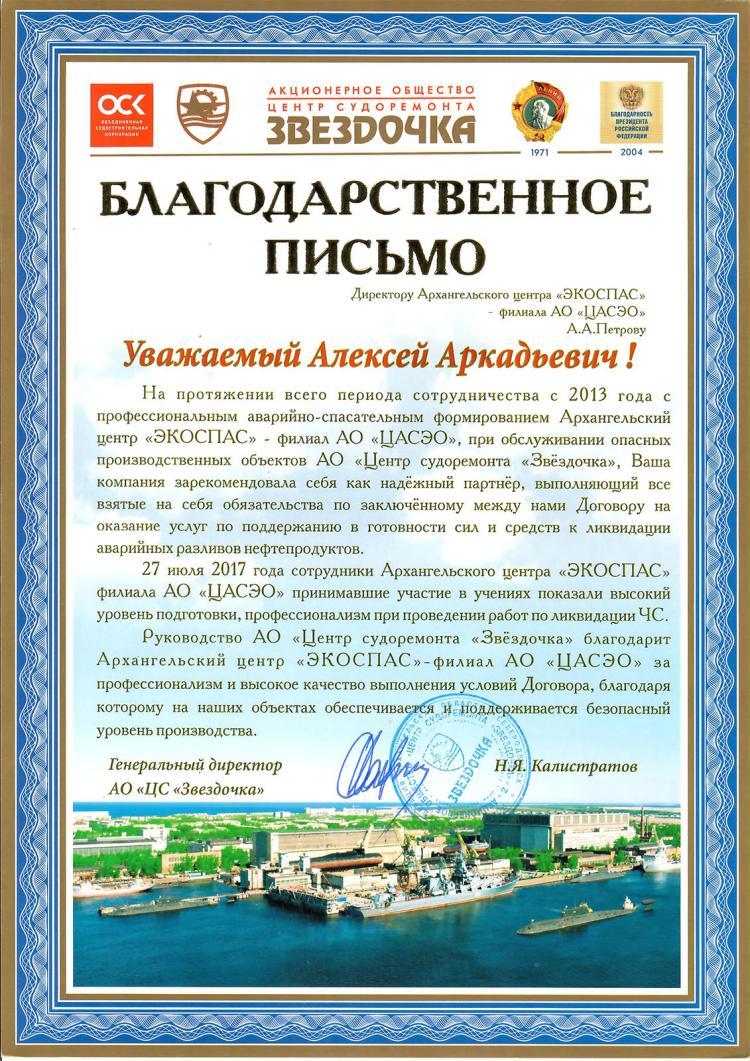 Благодарственное письмо Архангельскому центру от АО ЦС Звездочка