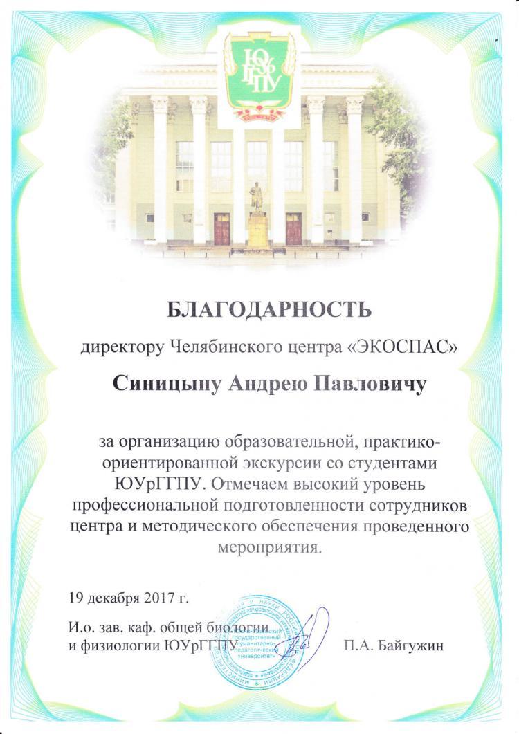 Благодарственное письмо Челябинскому подразделению от ЮУрГГПУ