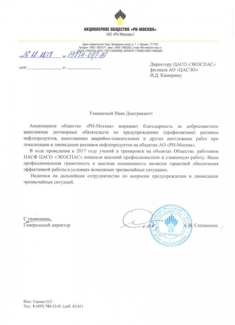 Благодарственное письмо РН-Москва