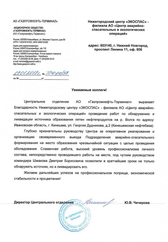 Благодарственное письмо от Газпромнефть-Терминал
