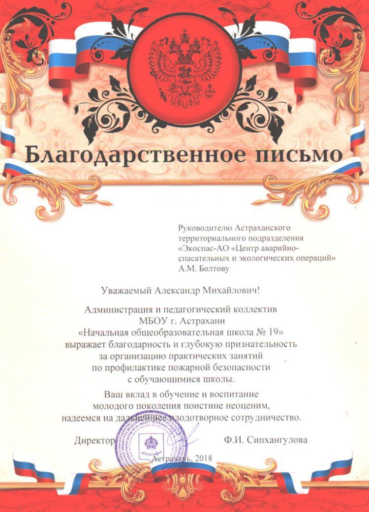 Благодарственное письмо от начальной общеобразовательной школы № 19 МБОУ