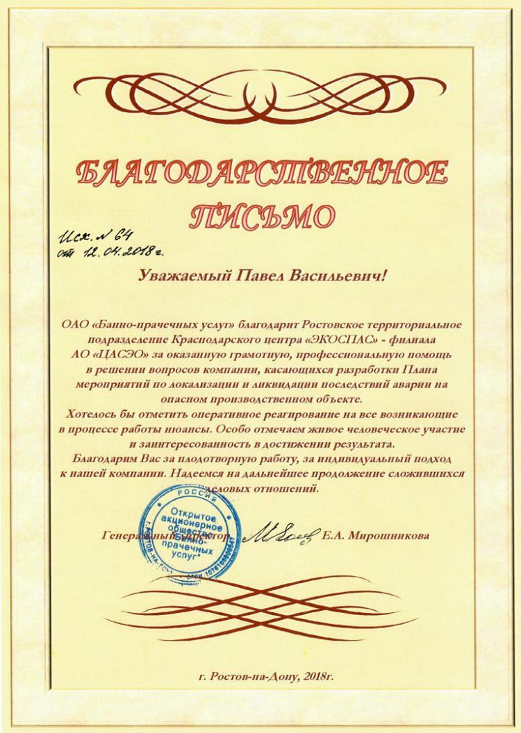 Благодарственное письмо от ОАО «Банно-прачечных услуг»