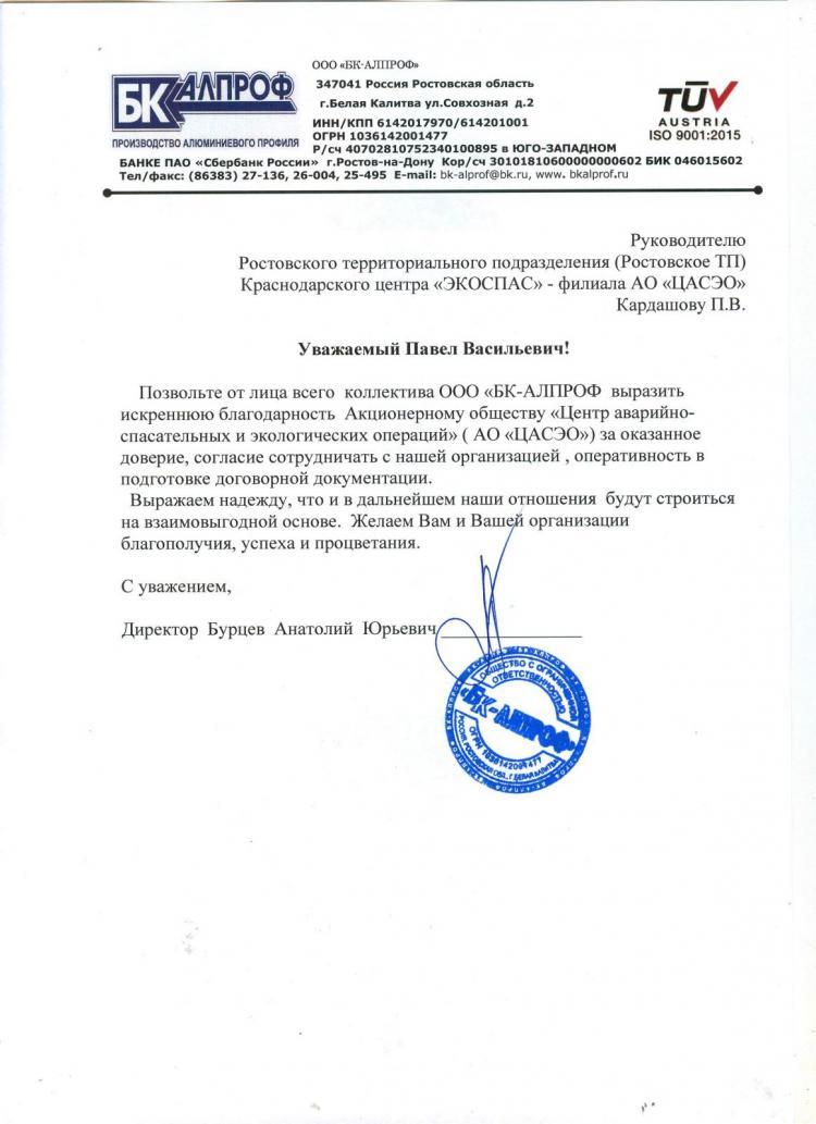 Благодарственное письмо от ООО «БК-АЛПРОФ»