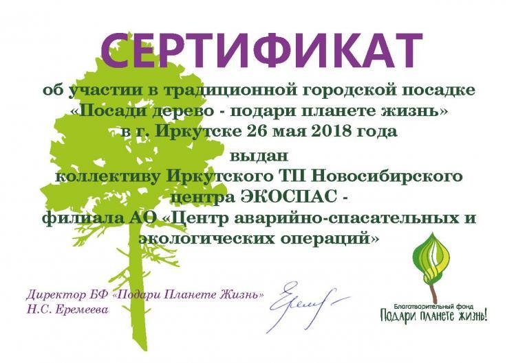 "Сертификат за участие в мероприятии ""Посади дерево-подари планете жизнь"""