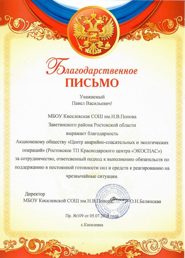 Благодарственное письмо от МБОУ Кисилевская СОШ им. Н.В. Попова