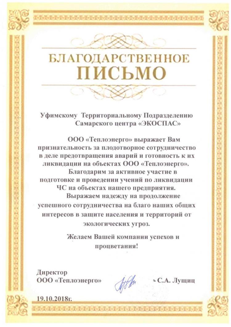 Благодарственное письмо Уфимскому подразделению «ЭКОСПАС» от  ООО «Теплоэнерго»