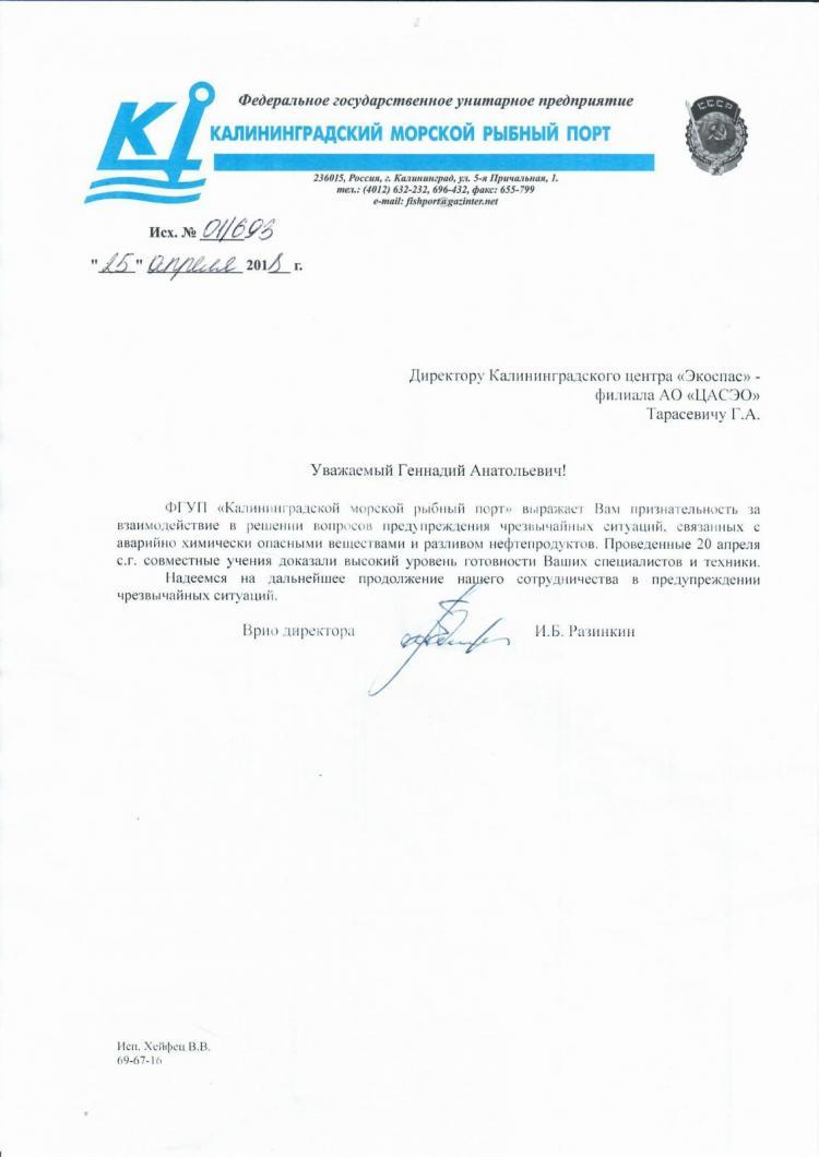 За взаимодействие в решении вопросов предупреждения ЧС «Калининградский морской рыбный порт»