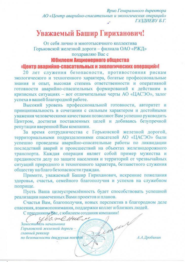 Поздравление с юбилеем АО «ЦАСЭО» от коллектива Горьковской железной дороги – филиала ОАО «РЖД»