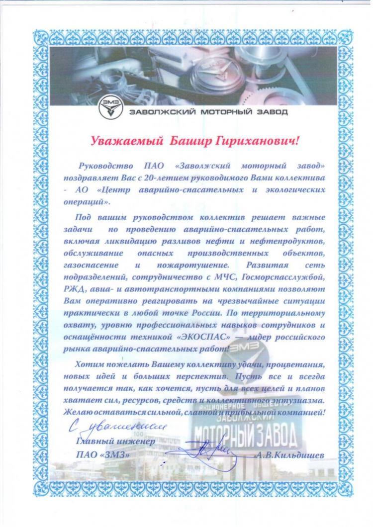 Поздравление с юбилеем АО «ЦАСЭО» от ПАО «Заволжский моторный завод»
