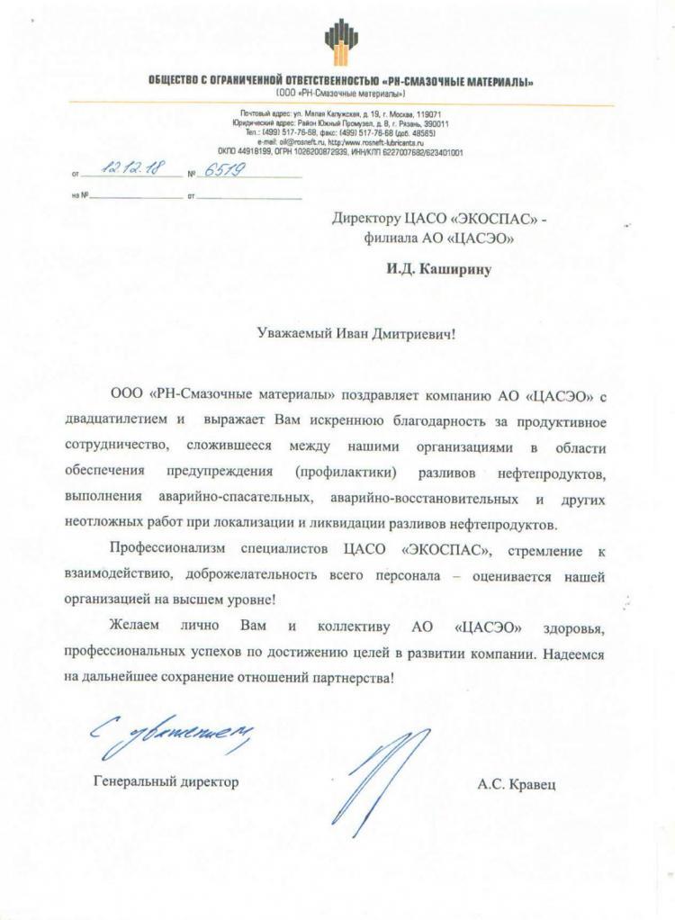 ООО «РН-Смазочные материалы» поздравление с юбилеем АО «ЦАСЭО»