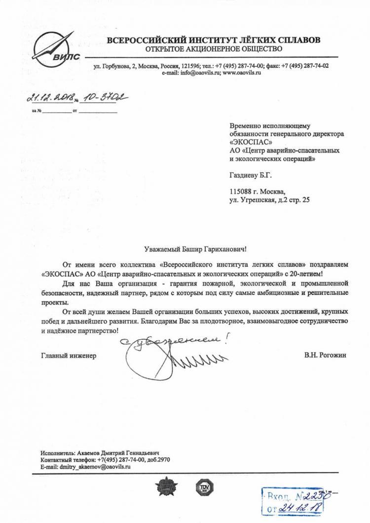 ОАО «Всероссийский институт легких сплавов» поздравляет АО «ЦАСЭО» с 20-летием