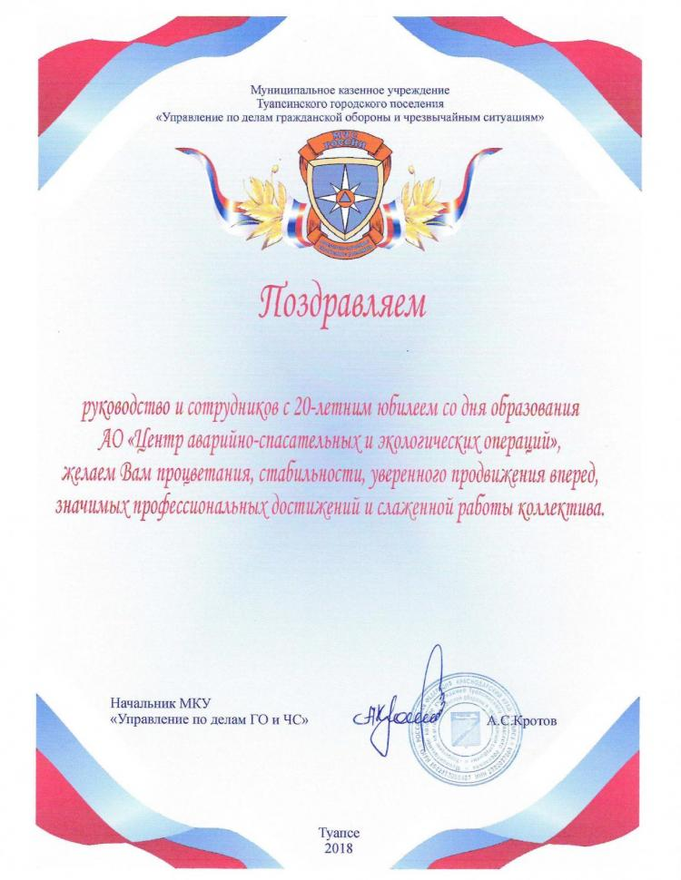 Поздравление МКУ Туапсинского поселения «Управление по делам ГО и ЧС»