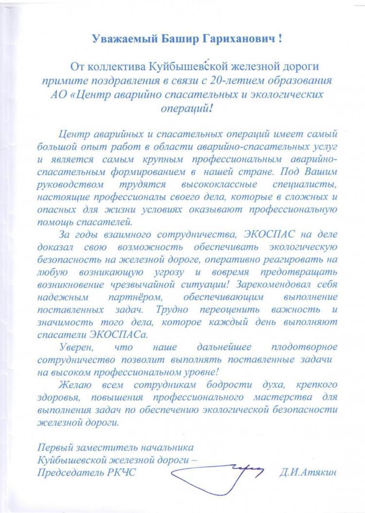 Поздравление с юбилеем АО «ЦАСЭО» от коллектива Куйбышевской железной дороги – филиала ОАО «РЖД»