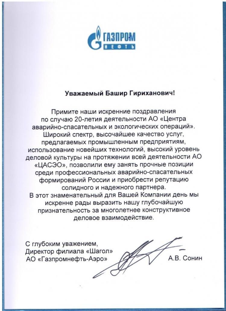 Поздравление с юбилеем АО «ЦАСЭО» от АО «Газпромнефть-Аэро»