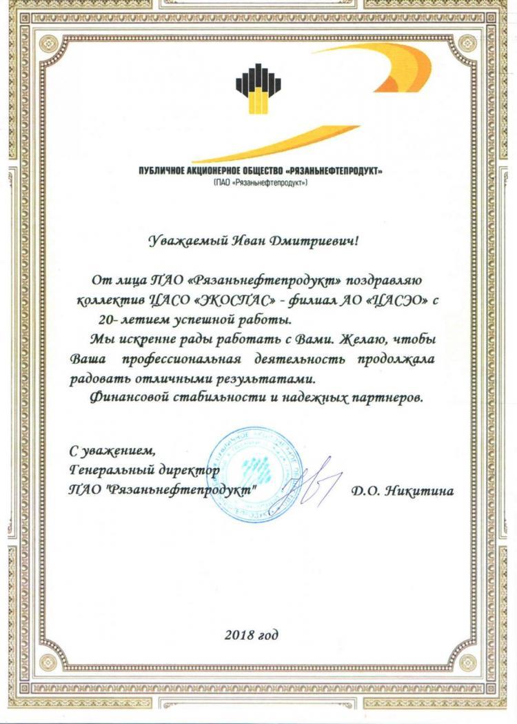 Благодарственное письмо от ПАО Рязаньнефтепродукт