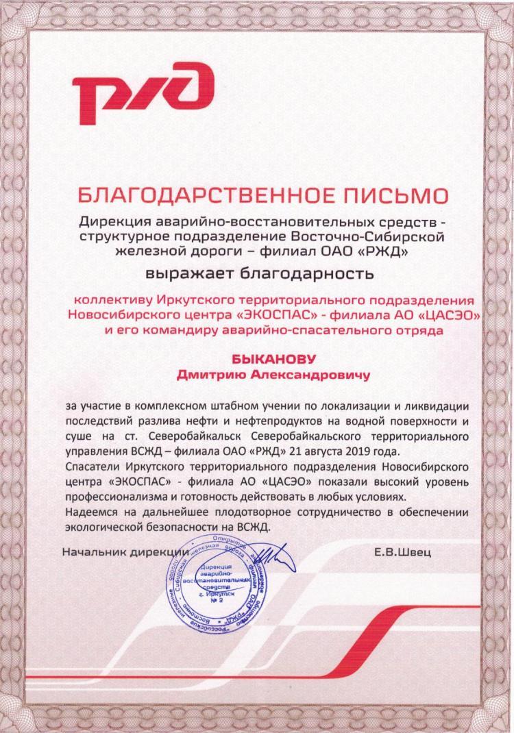 Благодарственное письмо от Восточно-Сибирской ж/д - филиала ОАО РЖД