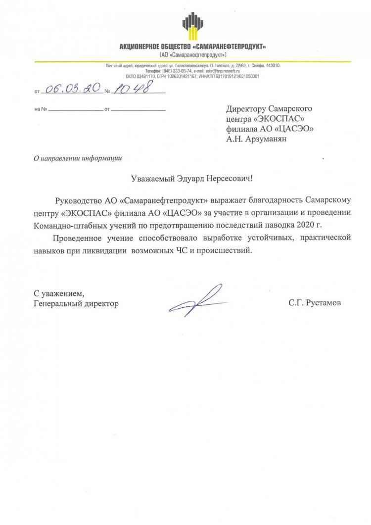 Благодарственное письмо от АО Самаранефтепродукт