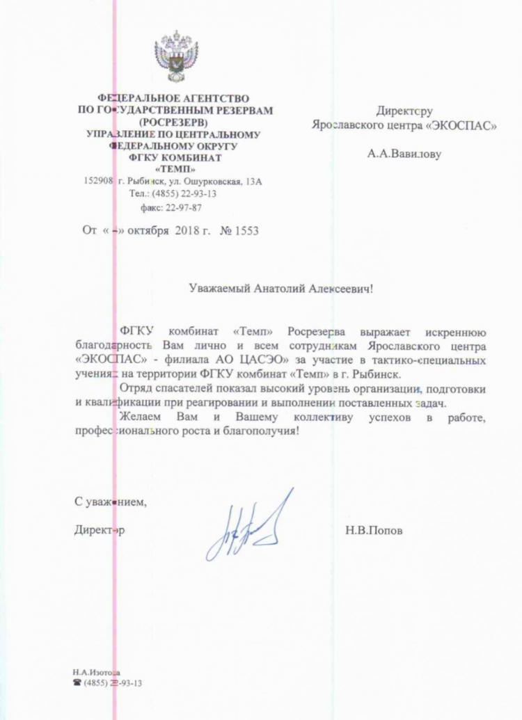Благодарность от ФГКУ комбинат ТЕМП Росрезерва