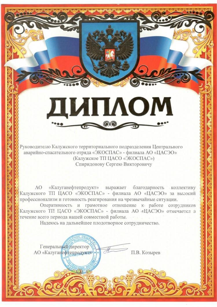 """Диплом от АО """"Калуганефтепродукт"""""""