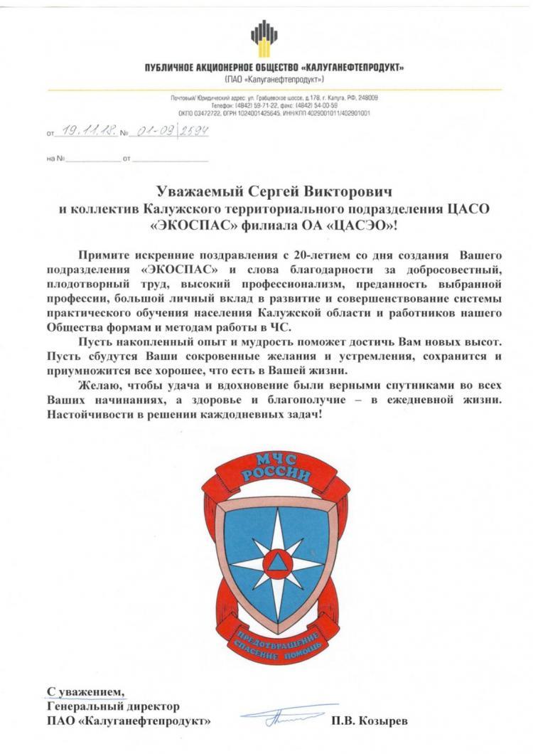 """Поздравление с 20-летием от """"Калуганефтепродукт"""" (Роснефть)"""