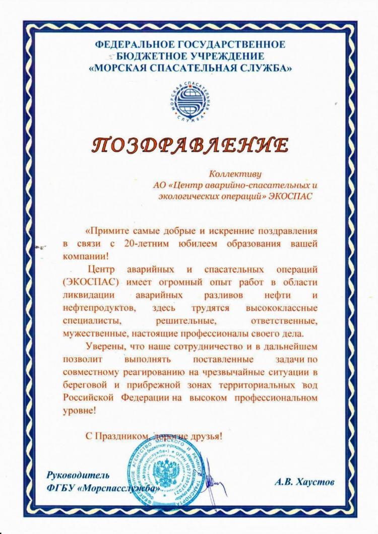 Поздравление с 20-летним юбилеем от ФГБУ Морспасслужба