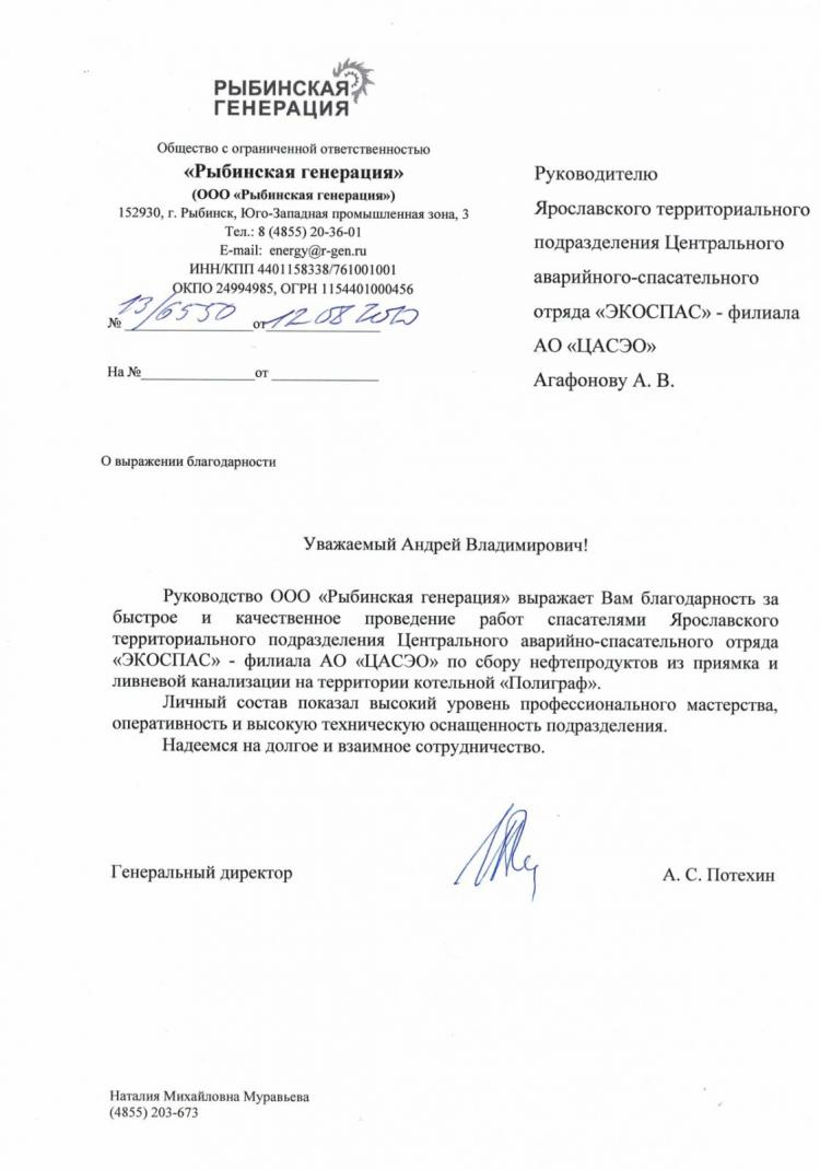 """Благодарность от ООО """"Рыбинская генерация"""""""