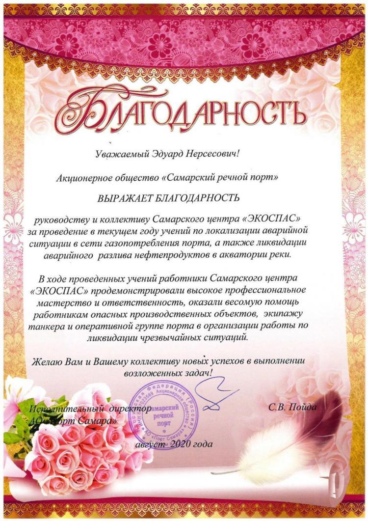 """Благодарность от АО """"Самарский речной порт"""""""
