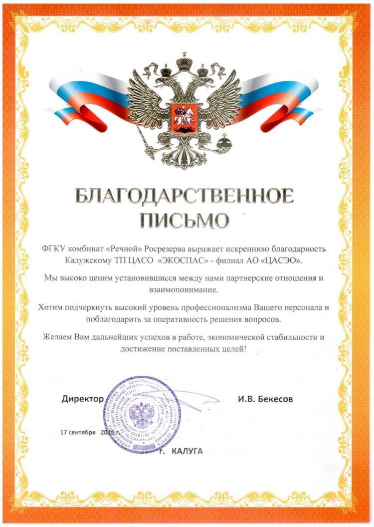 """Благодарственное письмо от ФГКУ комбинат """"Речной"""""""