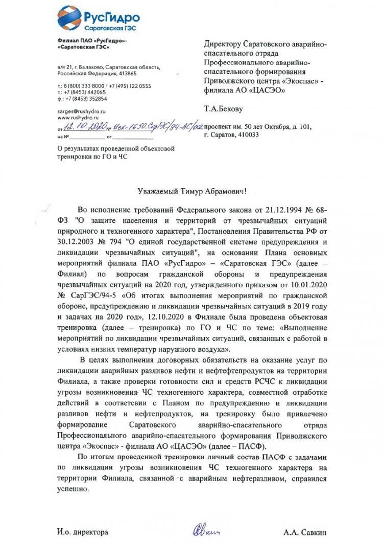 """Благодарственное письмо от ПАО """"РусГидро"""""""
