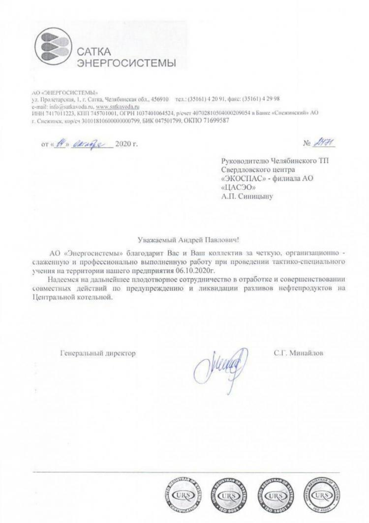 """Благодарственное письмо от АО """"ЭНЕРГОСИСТЕМЫ"""""""