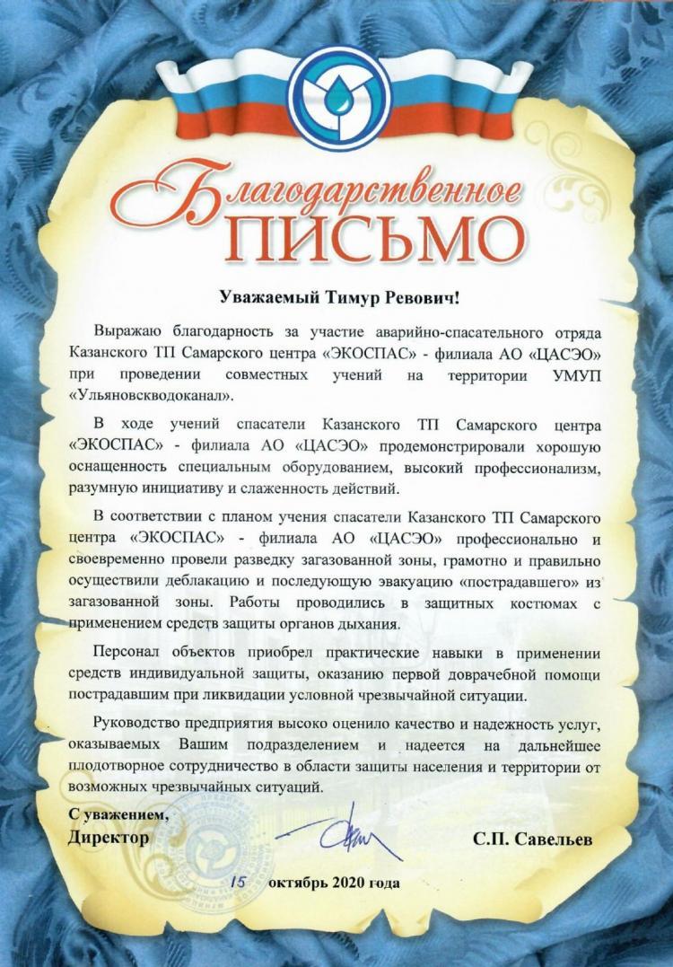 """Благодарственное письмо от """"Ульяновскводоканал"""""""