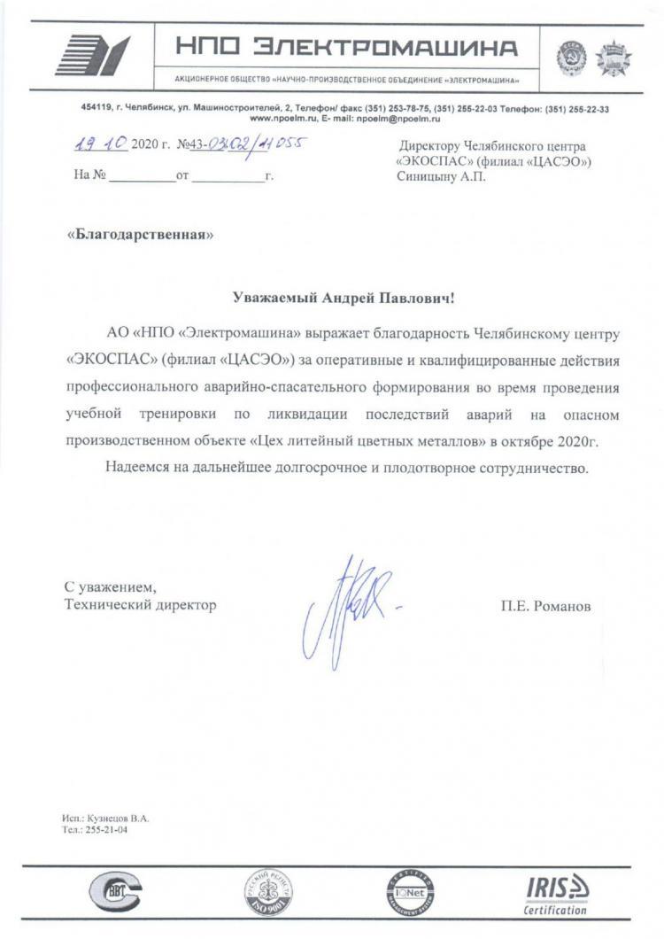 "Благодарность от НПО ""Электромашина"""