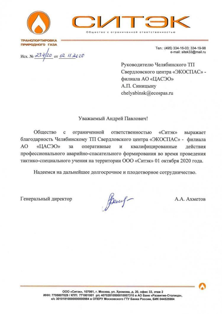 """Благодарность от ООО """"Ситэк"""""""
