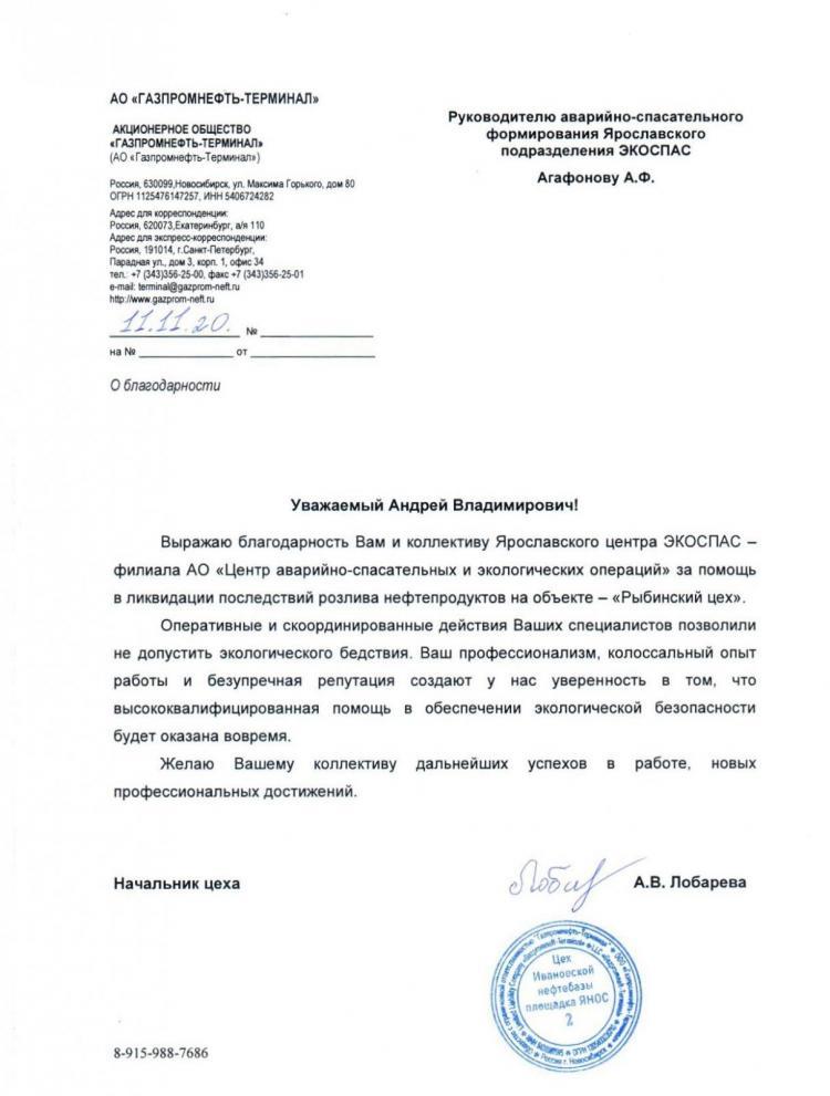 """Благодарность от АО """"Газпромнефть-терминал"""""""