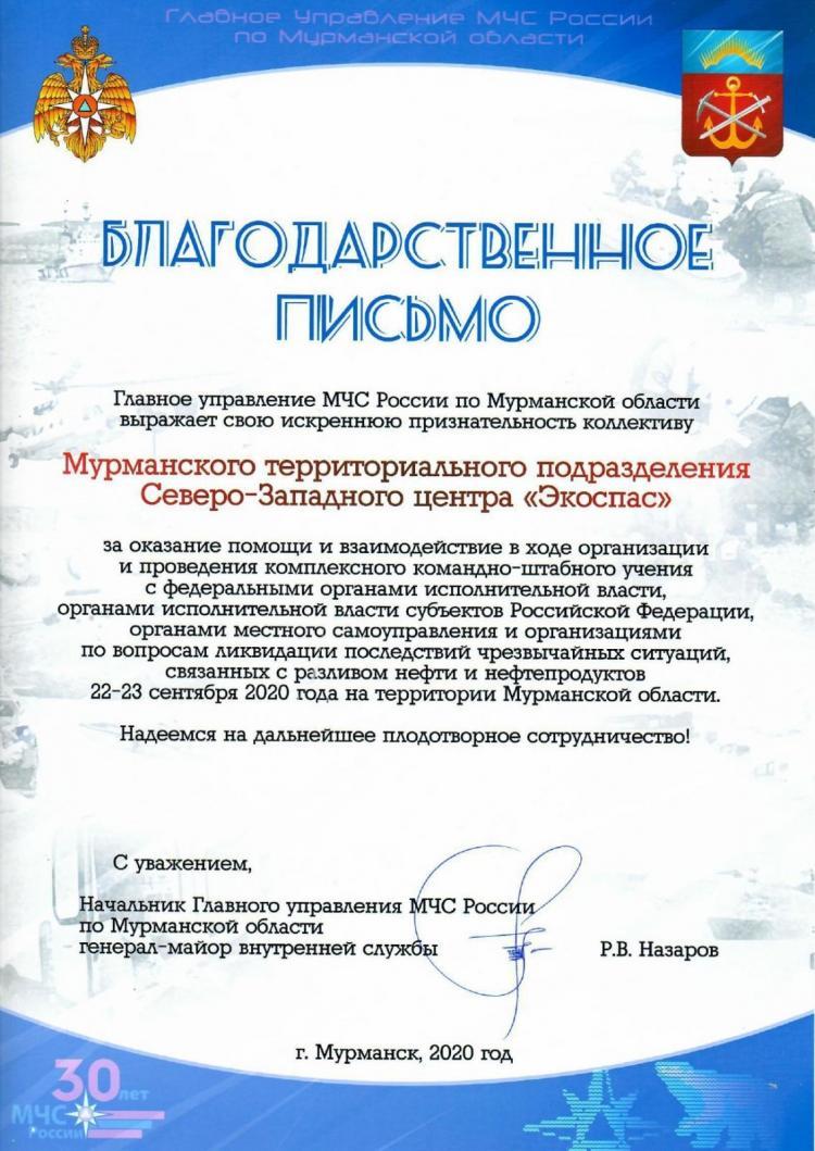 Благодарственное письмо от МЧС России по Мурманской области