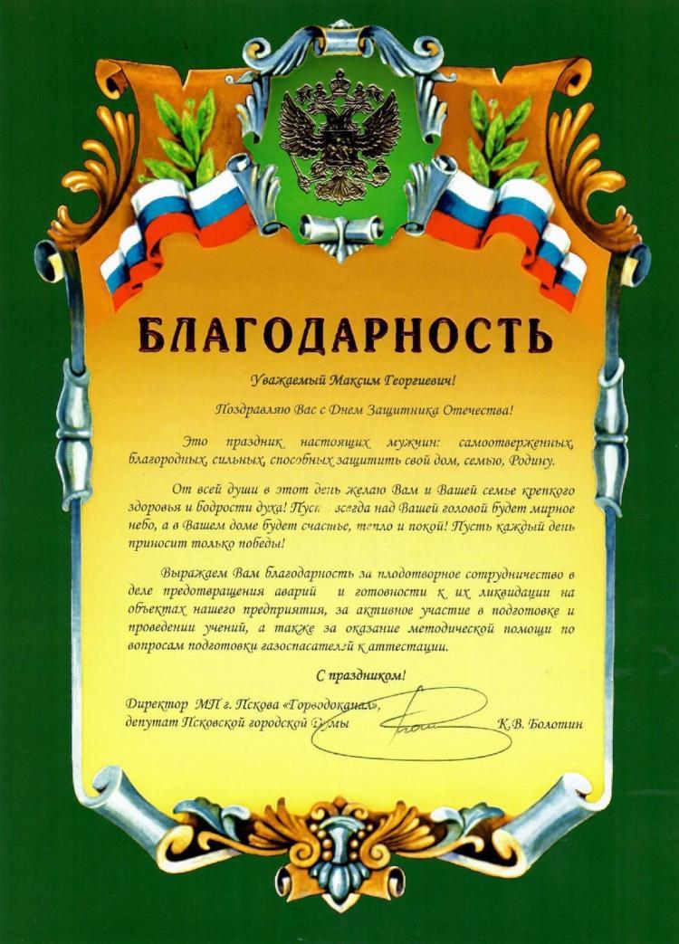 """Благодарность от """"Горводоканал"""" г. Пскова"""