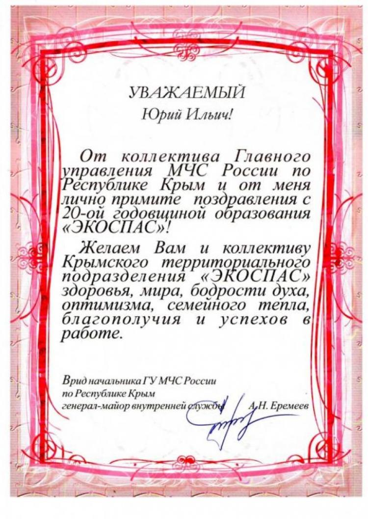 Поздравление от МЧС по Республике Крым