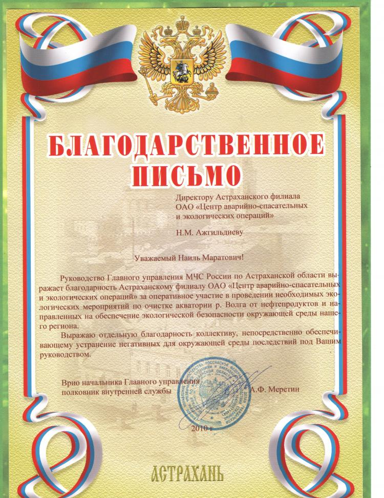Благодарственное письмо от Главного Управления МЧС России по Астраханской области