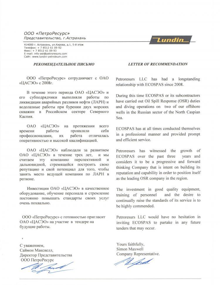 Рекомендательное письмо от ООО «ПетроРесурс», 2011 г.