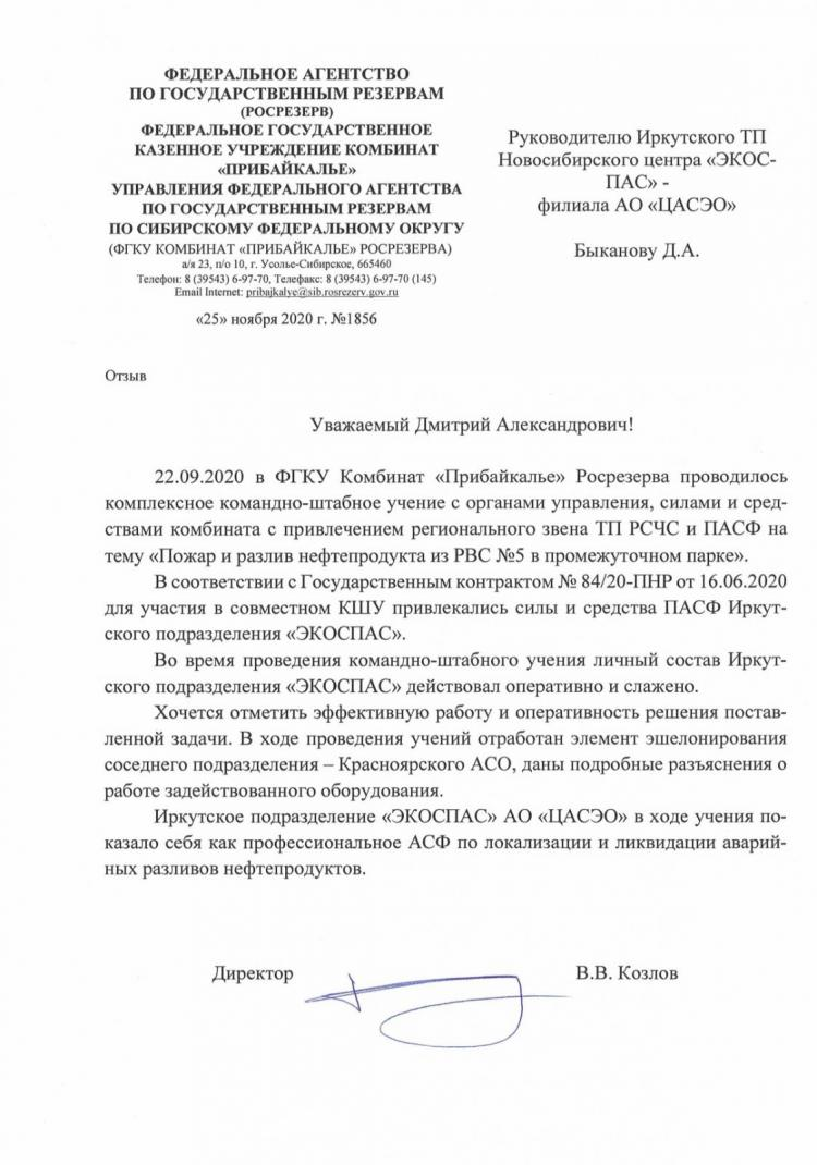 """Благодарность от ФГКУ Комбинат """"Прибайкалье"""" Росрезерва"""