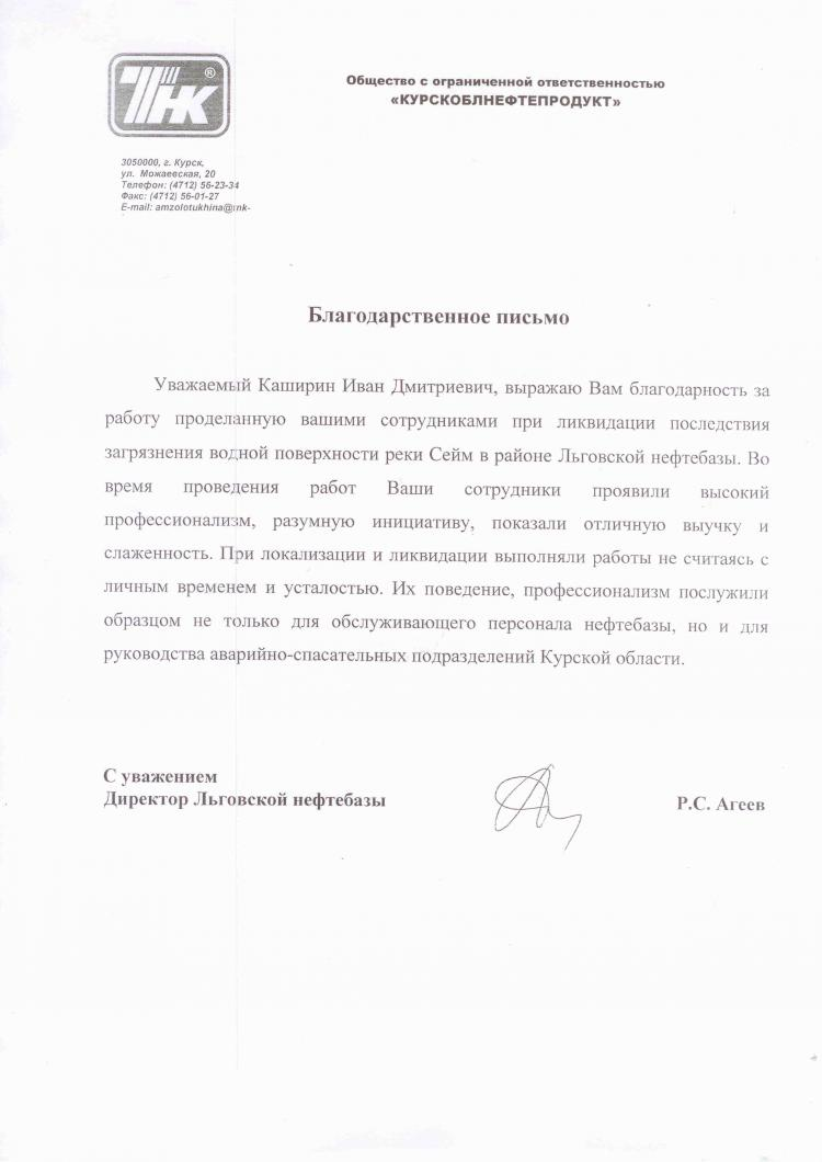 Благодарственное письмо от ООО «Курскоблнефтепродукт» (ТНК), 2012 г.