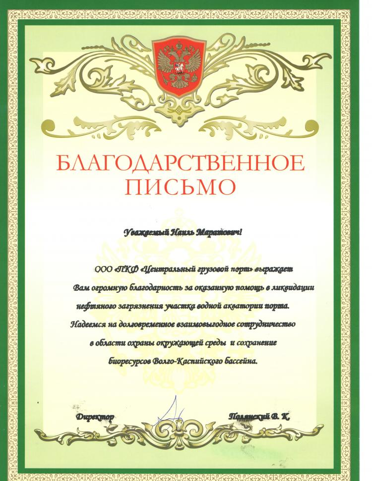 """Благодарность от ООО """"ПКФ «Центральный грузовой порт»"""