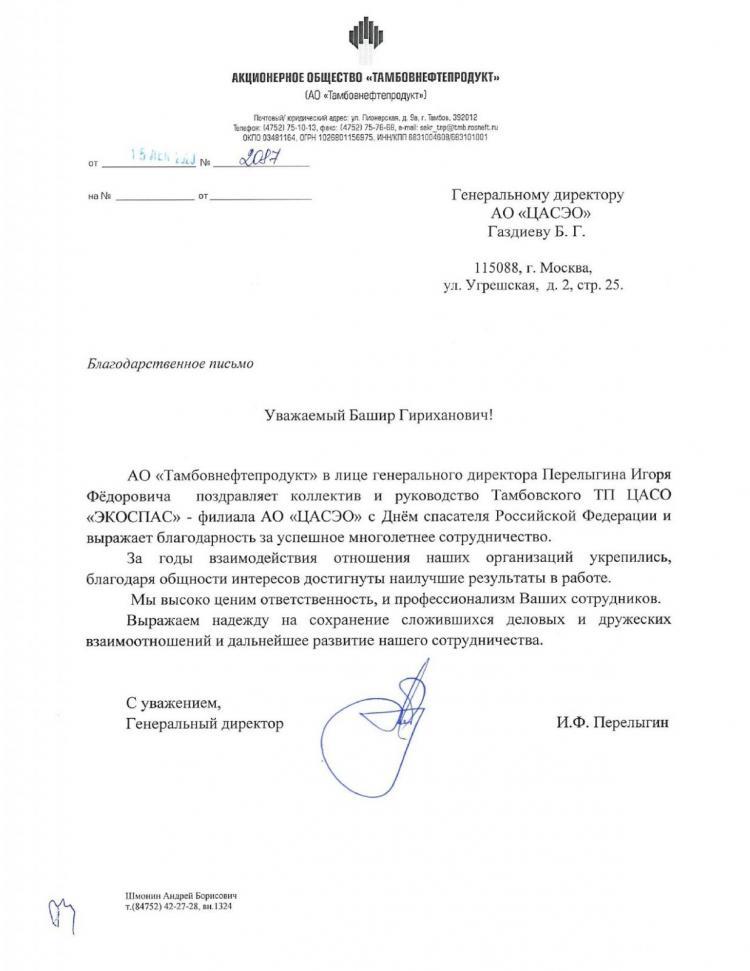 """Благодарственное письмо от """"Тамбовнефтепродукт"""" (Роснефть)"""