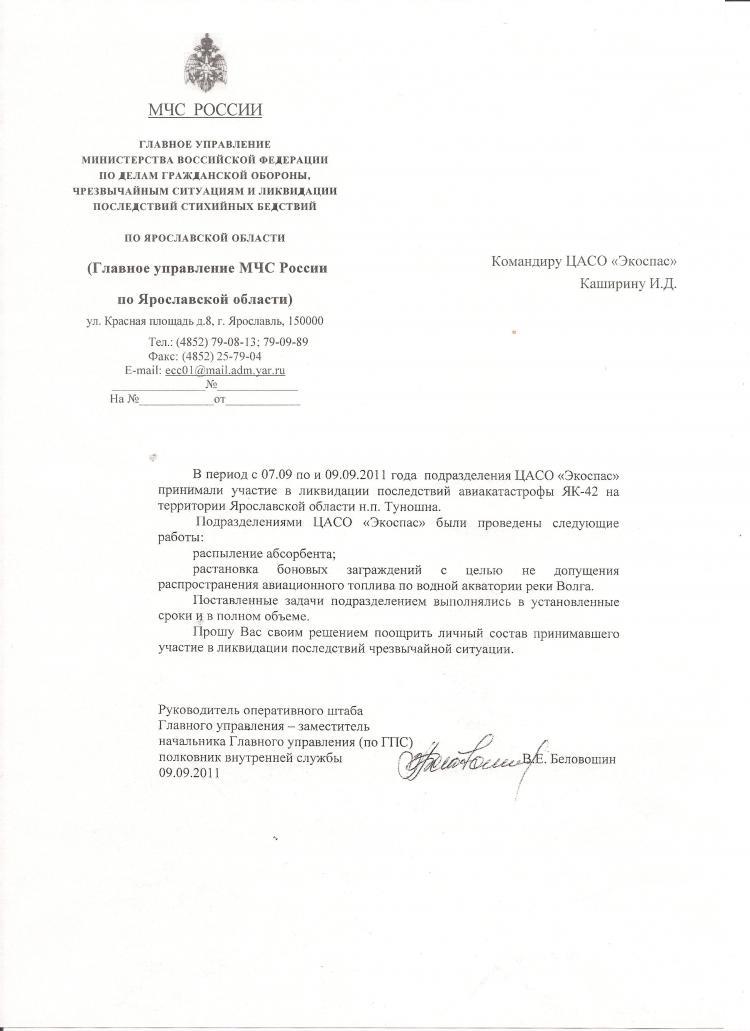 Благодарность от Главного Управления МЧС России, 9 сентября 2011 г.