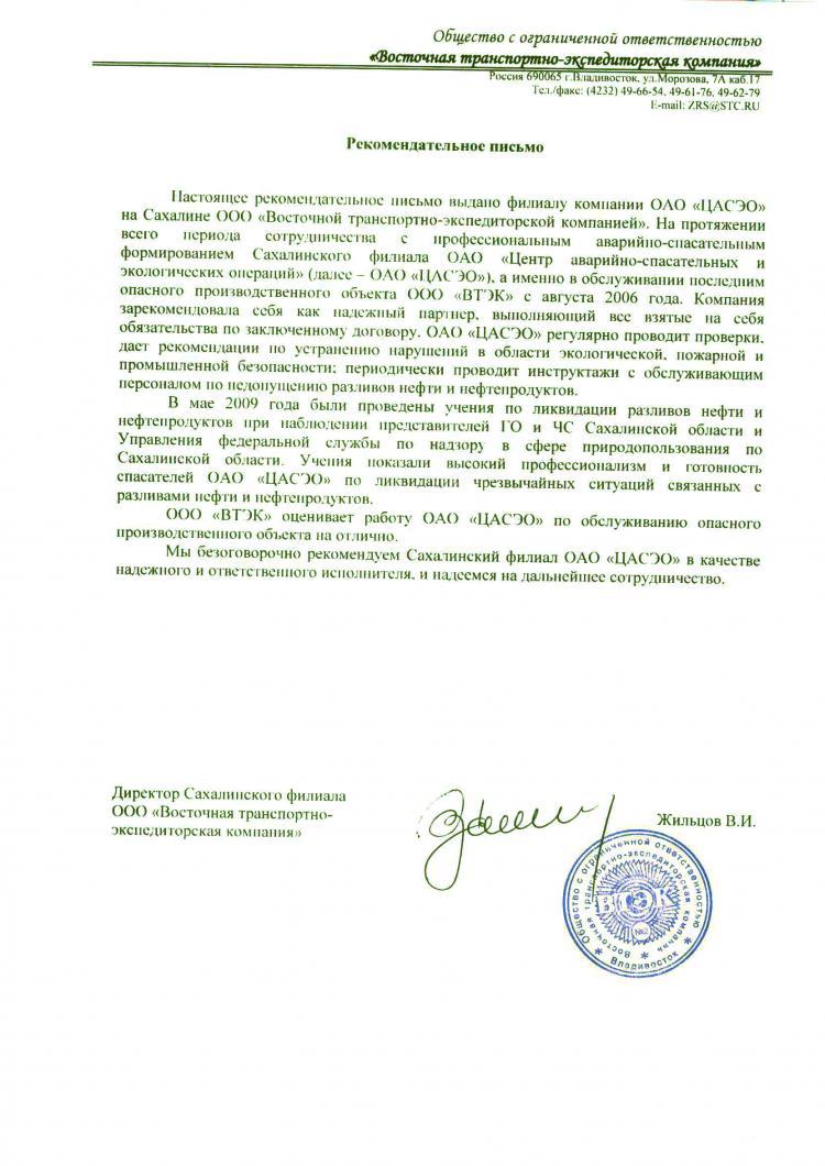 Рекомендательное письмо от ООО «Восточная транспортно-экспедиторская компания», 2009 г.