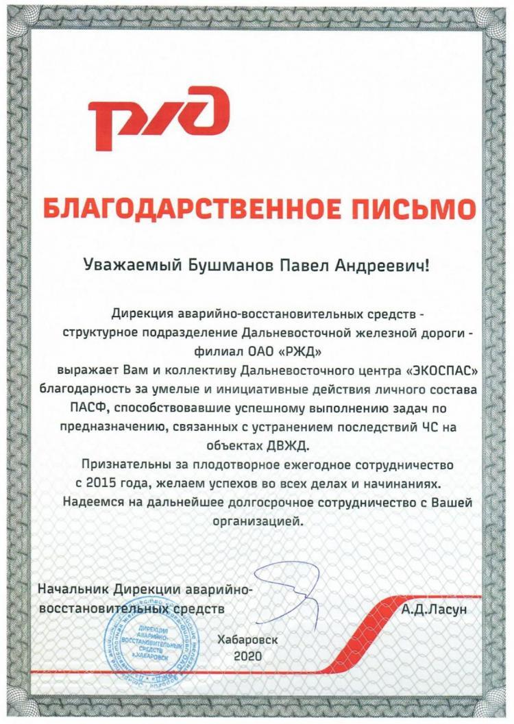 """Благодарственное письмо от Дальневосточной железной дороги ОАО """"РЖД"""""""