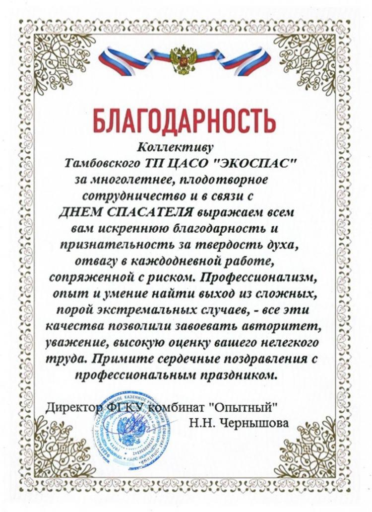 """Благодарность от ФГКУ Комбинат """"Опытный"""""""