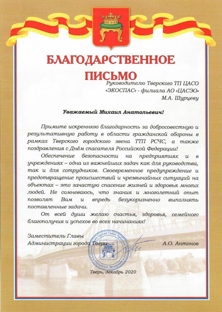 Благодарственное письмо от Администрации города Твери